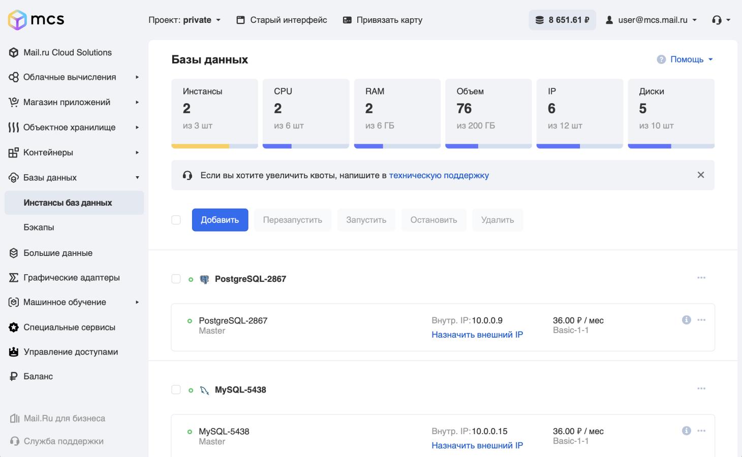 Скриншот интерфейса баз данных
