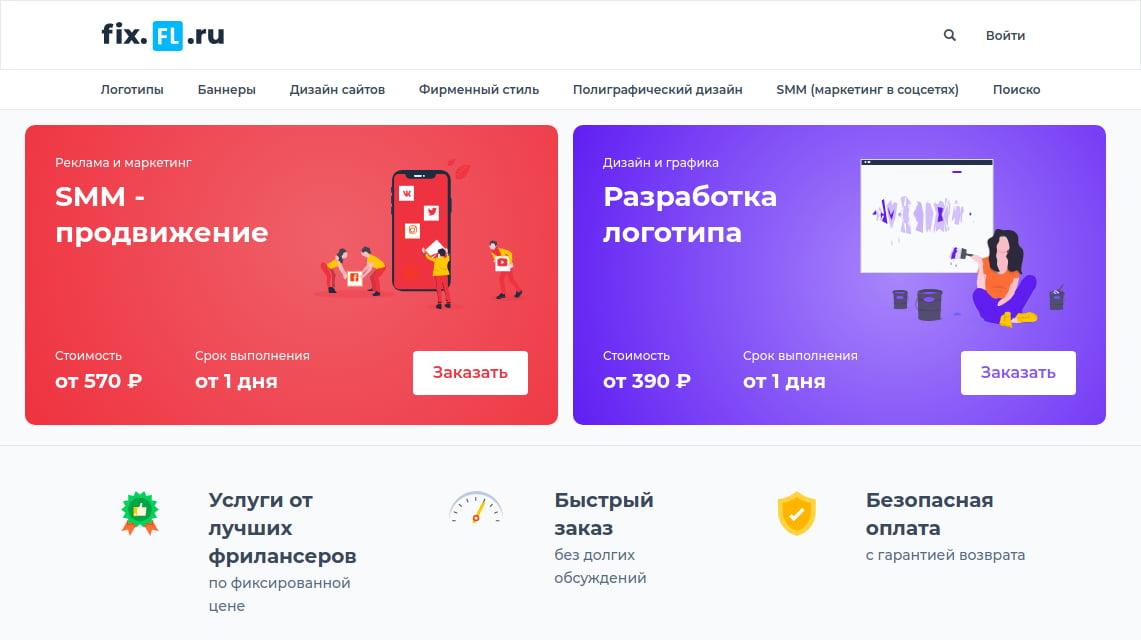 На главной странице Fix.FL.ru размещаются фиксированные услуги фрилансеров