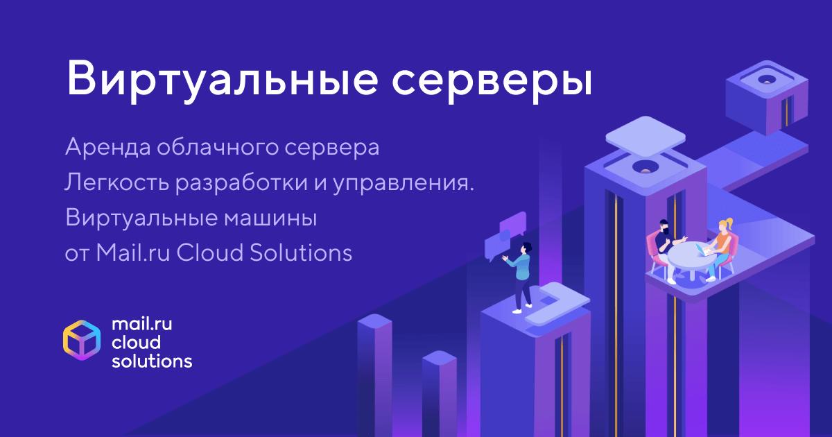 облачный сервер в беларуси
